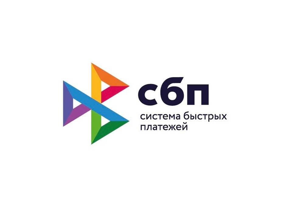 Новые сервисы Системы Быстрых Платежей Банка России